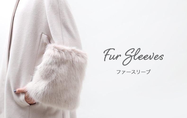 Fur sleeves / ファースリーブ