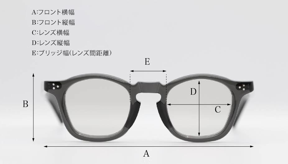 メガネ採寸表