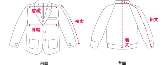 ジャケット・コート・ブルゾン